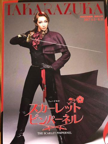 宝塚にハマる訳 (4)