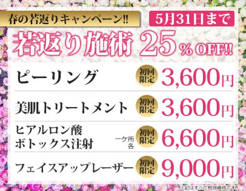 02若返りキャンペーン