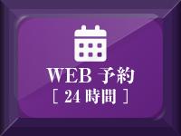 予約・カウンセリング(24時間)