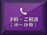 電話予約・カウンセリング(10~19時)