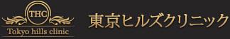 東京ヒルズクリニック求人 Logo